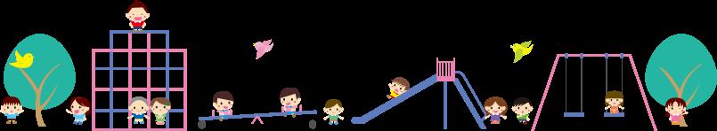 子どもたちが様々な遊具で遊んでいるイラスト