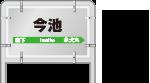 筑豊電鉄駅